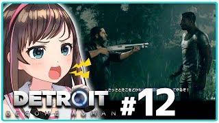 【Detroit: Become Human】#12 何度でも繰り返す・・・アリスちゃんを守るために!