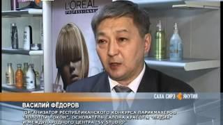 Ушел из жизни основатель современного парикмахерского искусства в Якутии Василий Федоров