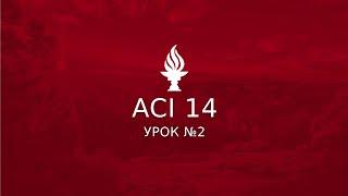 ACI 14, занятие 2