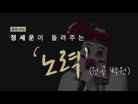 복면가왕 미대오빠 정세운 - 박원의 '노력'