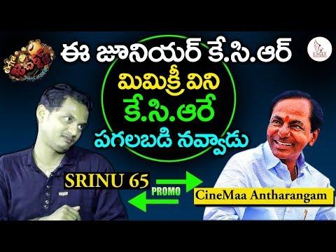 Jabardasth Srinu 65 Interview | Promo | Srinu 65 imitating KCR | Eagle Media Works