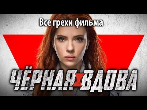 """Все грехи фильма """"Черная вдова"""""""