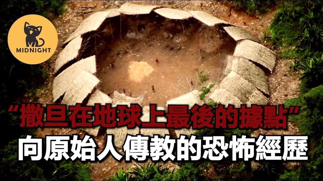 華裔向石器時代的文明傳教,人被埋進沙子裡,日記裡記下了恐怖的遭遇。