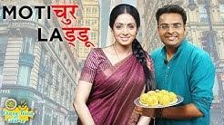 Motichoor Ladoo Recipe | How To Make Motichur Ke Laddu At Home | Khana Peena Aur Cinema | Varun