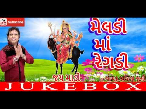Meldi Maa Ramva Aavo | Pravin Luni Bhajan | Live | New Gujarati Devotional Song | Meldi Ma Song