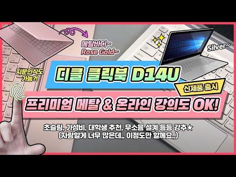 신제품 출시! 디클 클릭북 D14U  - 프리미엄 메탈 쿼드코어 노트북 14FHD win10