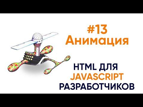 Анимация. HTML для JS разработчиков