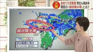 豪雨の原因「線状降水帯」 積乱雲が次々と九州に(19/08/28)