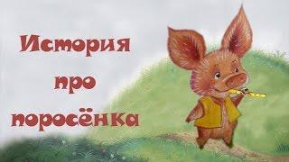 Геннадий Цыферов. История про поросёнка.