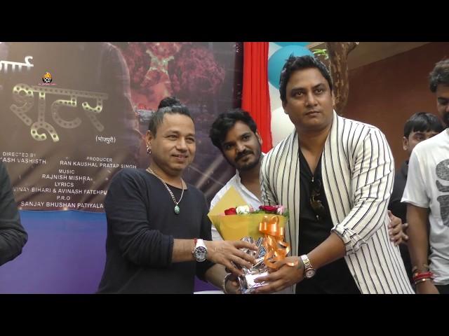 भोजपुरी फिल्म शार्प शूटर का हुआ मुहूर्त बॉलीवुड सिंगर कैलाश खेर | रूपेश आर बाबू Kelash Kair