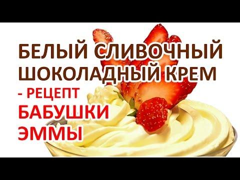 Белый Сливочный шоколадный Крем - Рецепт Бабушки Эммы