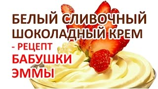 Белый Сливочный шоколадный Крем   Рецепт Бабушки Эммы