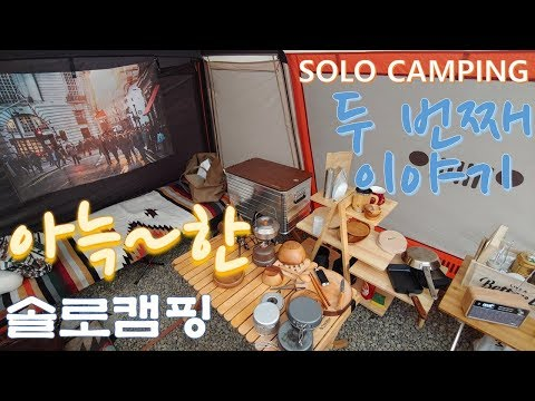 Camping/캠핑/솔로캠핑/편안한 캠핑/캠핑 즐기기/케렌시아/텐트 꾸미기/힐링/오토캠핑/감성캠핑/solo camping/auto camping/キャンプ/オート・キャンプ
