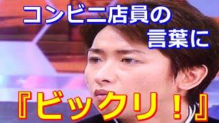 嵐・大野智 コンビニの店員さんの一言にビックリ! 「世界一難しい恋」...