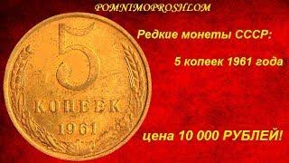 Рідкісні монети СРСР: 5 копійок 1961 - ціна 10 000 рублів!