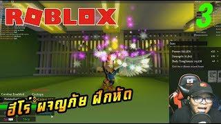 ฮีโร่ ผจญภัย ฝึกหัด 3 #Roblox
