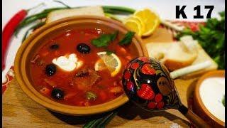 Суп с похмелья. Солянка. К17