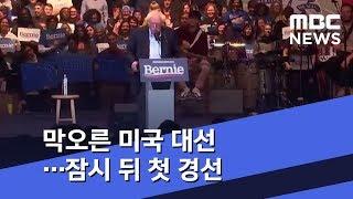 막오른 미국 대선…잠시 뒤 첫 경선 (2020.02.04/뉴스투데이/MBC)