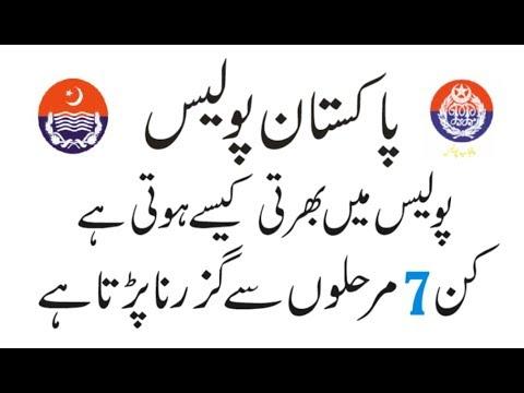 Police jobs 2019 | punjab police jobs 2019 | sindhi police jobs | kpk  police jobs | pakistan