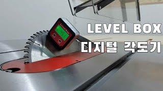 디지털 경사계 각도기 레벨 박스 공구 목공 테이블쏘 톱…