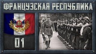 [Hearts of Iron IV] ФРАНЦУЗСКАЯ РЕСПУБЛИКА - Восстание туарегов (Мод Kaiserreich) №1