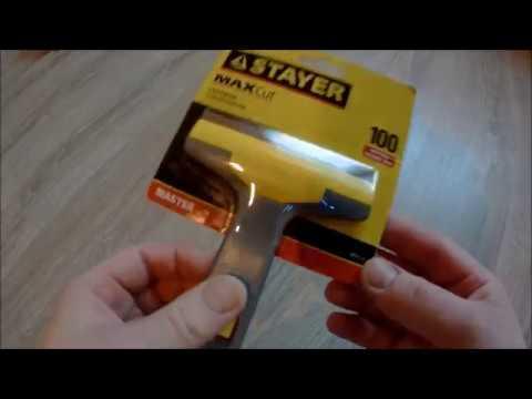Скребок для стекла Stayer// Как удалить наклейки со стекла
