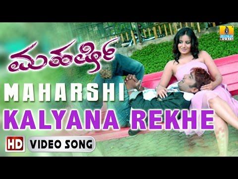 Kalyana Rekhe - Maharshi | HD Video Song | Prashanth, Pooja Gandhi
