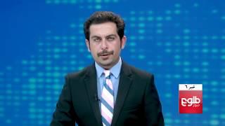 TOLOnews 6pm News 09 August 2018 / طلوع نیوز، خبر ساعت شش، ۱۸ اسد ۱۳۹۷