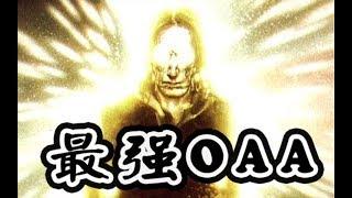漫威最强神明:OAA介绍【Lorre聊英雄】