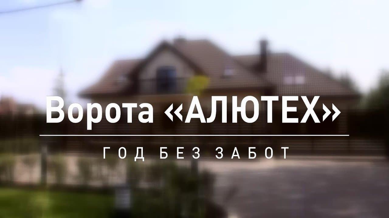 Качество ворот АЛЮТЕХ