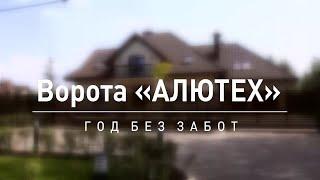 Гаражные ворота Алютех - Год без хлопот!