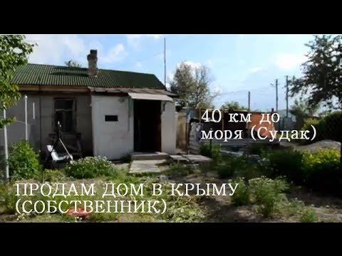 ДОМ в Феодосии на берегу моря - YouTube