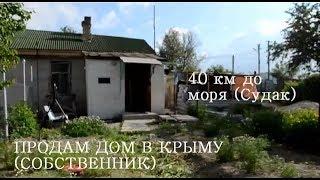 Продам дом в Крыму (собственник)