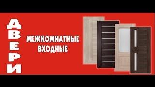 Деревянные межкомнатные двери, купить межкомнатные двери Кривой Рог(Компания