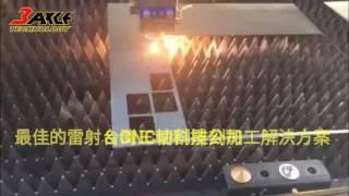 TAHMF 光纖雷射金屬切割機 Fiber Laser Metal cutting。板材雷射切割機。CNC雷射切割機