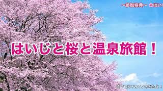 FC旅行「はいじさんといっしょ!vol.5」申込受付中