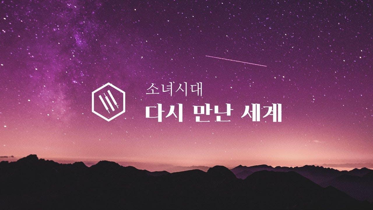 소녀시대 (SNSD) - 다시 만난 세계 (Into the New World) Piano Cover