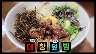 VLOG 청주 성안길 먹방브이로그 (대창덮밥, 새우장,…