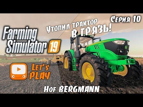 Farming Simulator 19 | FS19 - Мод на РЕАЛИЗМ (Обзор) | Hof BERGMANN на русском #10