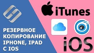 Резервное копирование и восстановление данных с IPhone, IPad на базе IOS 📱⛑️🖴