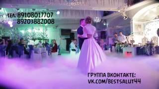 Тяжелый (стелющийся) дым на первый танец Ярославль Кострома Услуга Аренда Тел. 89108017707