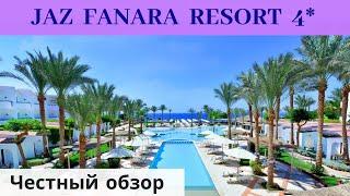 Честные обзоры отелей ЕГИПТА JAZ FANARA RESORT 4 Шарм эль Шейх