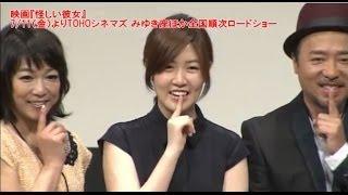 """『怪しい彼女』 """"突然、20歳(ハタチ)トークイベント"""" 登壇ゲスト:シ..."""