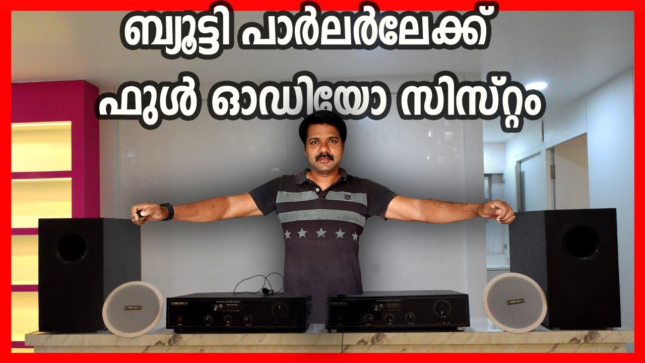 BEST AUDIO SYSTEM | MUSIC SYSTEM IN BEAUTY PARLOUR | AUDIO SYSTEM FITTING  | REFLEX TECH WORLD