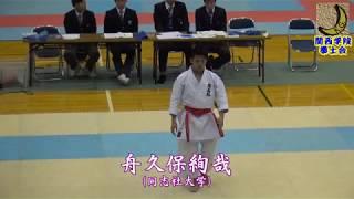 空手道 Karate 2018 スーパーリンペイ 舟久保絢哉(同志社大学) 第52回関...