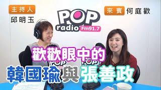 2019-11-12《POP搶先爆》邱明玉專訪 韓國瑜競選團隊發言人 何庭歡 Video