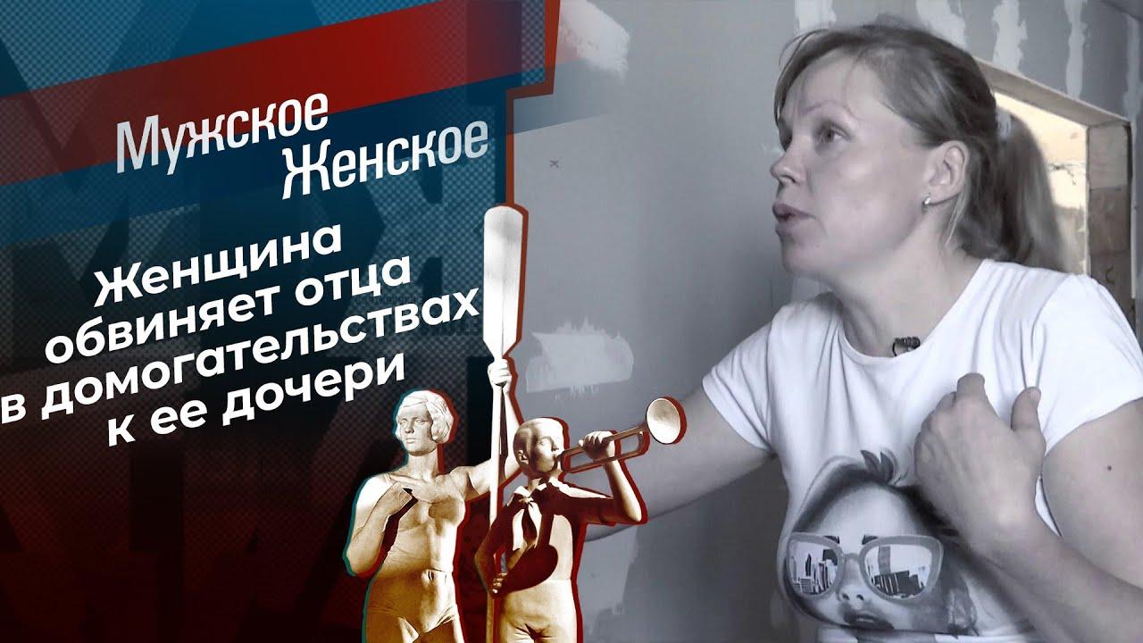 Мужское  Женское. Выпуск от 05.07.2021 Все равно посажу.