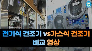[5]전기식 건조기 vs 가스식 건조기 비교 영상