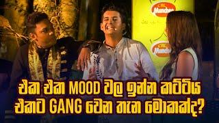 එක එක Mood වල ඉන්න කට්ටිය එකට Gang වෙන තැන මොකක්ද? | Derana Champion Stars Thumbnail