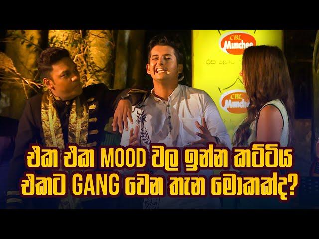 එක එක Mood වල ඉන්න කට්ටිය එකට Gang වෙන තැන මොකක්ද? | Derana Champion Stars